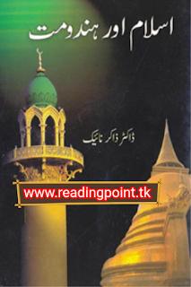 Urdu book Islam aur hindumat PDF by Dr Zakir Naik free download