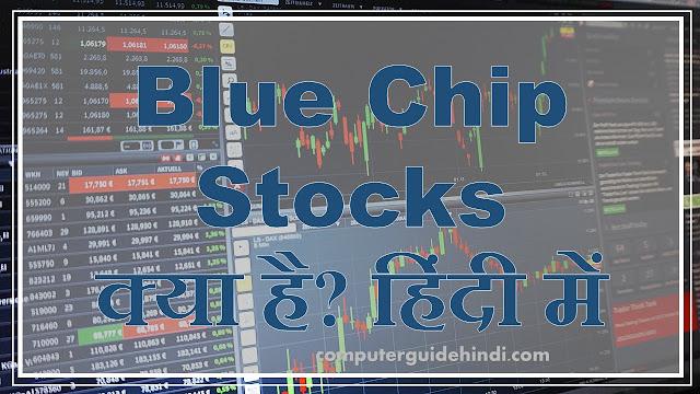 Blue Chip Stocks क्या है?