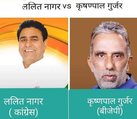 Lalit Nagar v / s Krishna Pal Gujjars will be contesting this Lok Sabha elections in Faridabad this time.