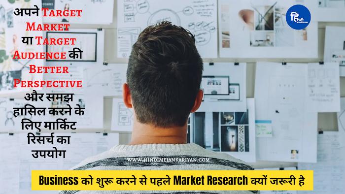 मार्किट रिसर्च क्यों जरूरी है : Benefits of Market Research | Hindi Me jankariyan