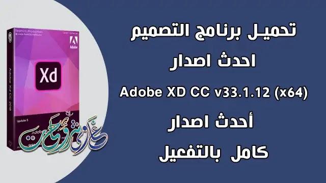 تحميل برنامج Adobe XD CC 2020 v33.1.12 full version كامل بالتفعيل برابط مباشر