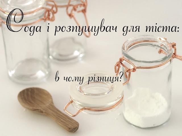В чому різниця соди і розпушувача при випічці тіста