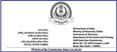 SSC CGL Recruitment Examination 2021