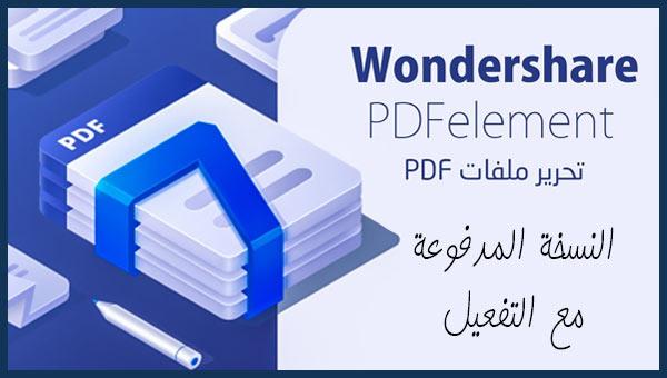 تحميل برنامج Wondershare PDFelement Pro اصدار 2020 مع التفعيل