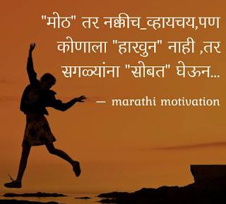 motivational images marathi hd