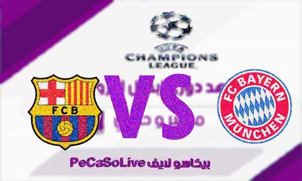 مشاهدة مباراة برشلونة وبايرن ميونخ دوري ابطال اوروبا بث مباشر 14-8-2019 Bayern Munich Vs Barcelona live