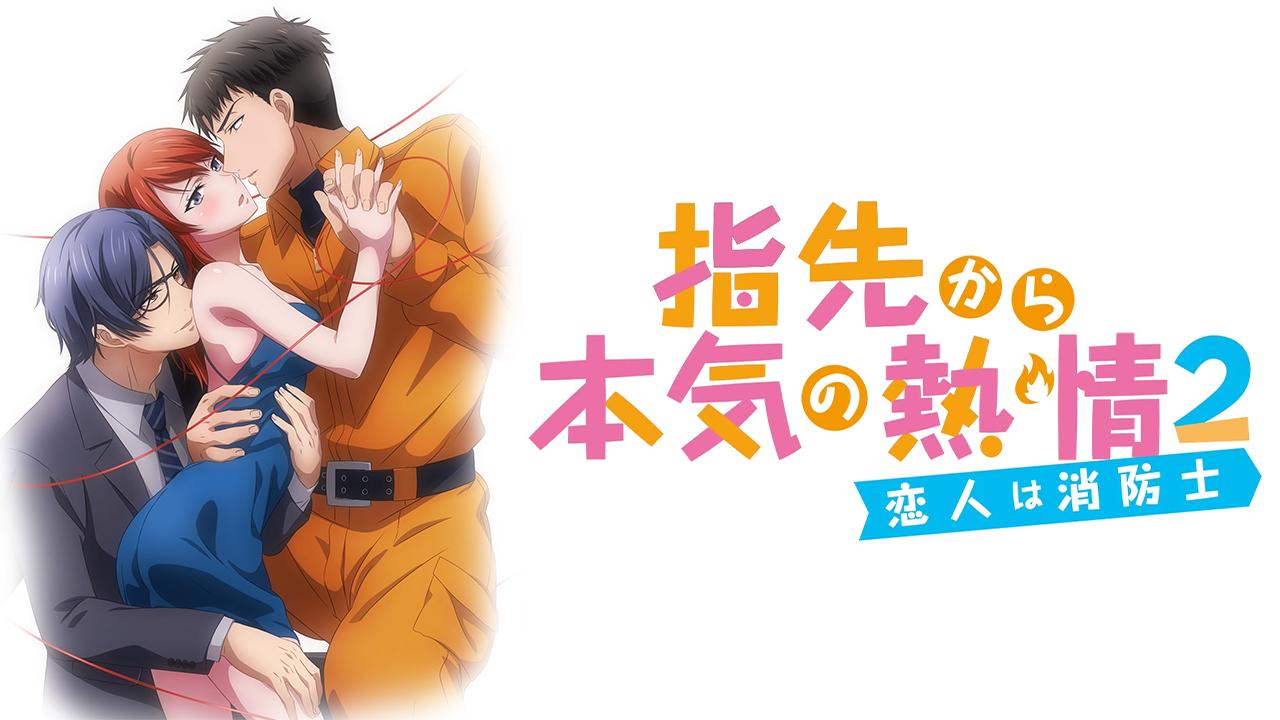 Yubisaki kara no Honki no Netsujou 2: Osananajimi wa Shouboushi Sub Español HD