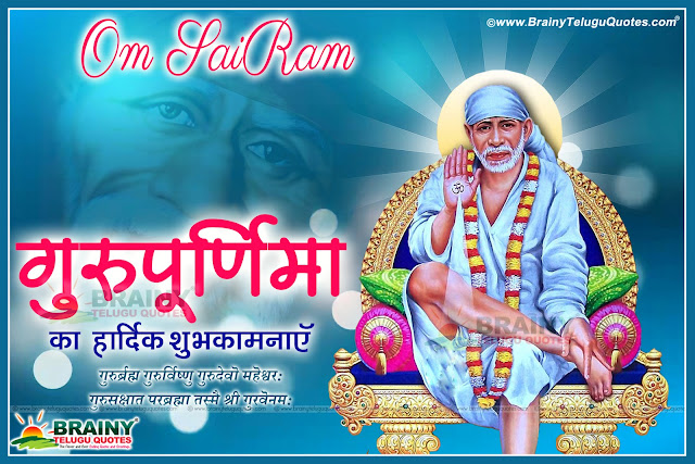 Here is Guru Purnima Shloka in Hindi, Guru Purnima Quotes in hindi, Guru Purnima greetings in Hindi, This year Guru Purnima on 16.07.19-Best Hindi guru purnima wishes greetings wallpapers images photoes pictures for face book whatsapp tumblr sms google plus, Guru Purnima vyasa purnima Greetings wishes in hindi, Guru purnima greetings in hindi, Vyasa purnima shubhkamana in hindi, Best Guru purnima Wishes greetings in hindi, Guru purnima Quotes wallpapers, Guru purnima images pictures, Vyasa purnima quotes images wallpapers pictures in hindi, hindiGuru purnima wishes greetings wallpapers