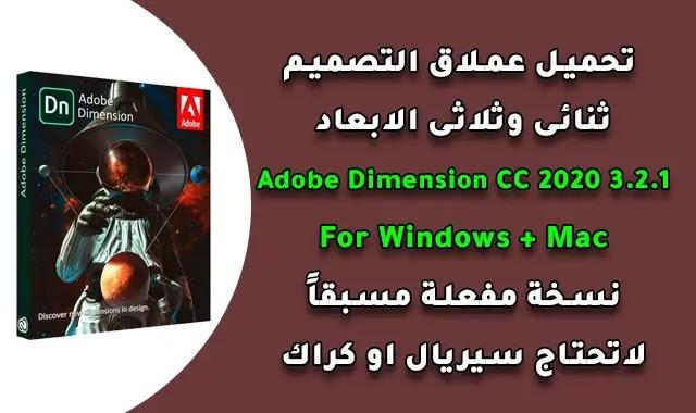 تحميل Adobe Dimension CC 2020 3.2.1 for Win and Mac للرسم ثنائى وثلاثى الابعاد بالتفعيل