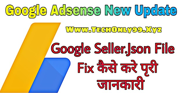 Google Seller.Json File Issue को Fix कैसे करे (Hindi) : AdSense New Update 2020