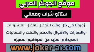 ستاتو شرات ومعاني statut charat wa ma3ani 2021 - الجوكر العربي