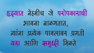 marathi suvichar bhagwan
