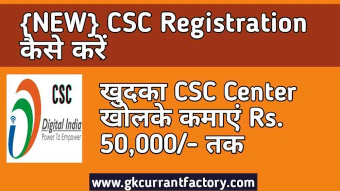 {New} CSC Registration 2021  Apply CSC Online Process (csc.gov.in)