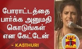Kasthuri | Cauvery Issue | Thanthi Tv