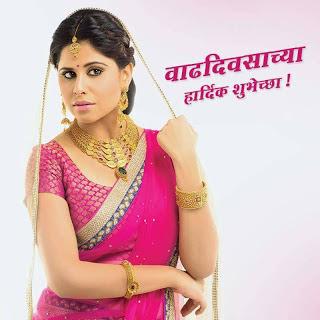 marathi birthday wishes for husband