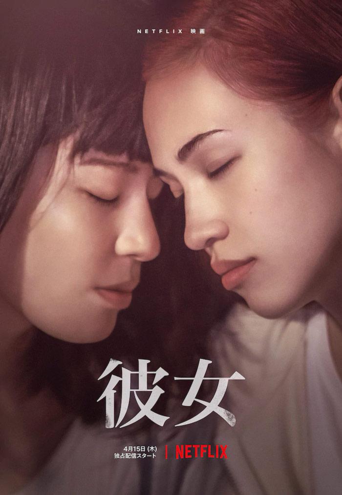 Kanojo (Gunjou / Ride or Die / Contigo a muerte) live-action film - Netflix - poster