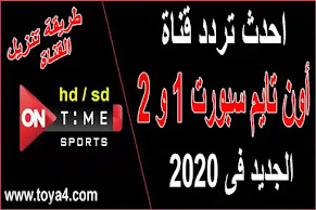 تردد قناة on time sport أون تايم سبورت 1 و 2 الجديد 2020 وطريقة تنزيلها والبحث عن القناة