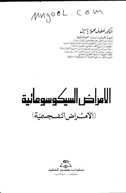 كتاب الامراض السيكوسوماتية pdf