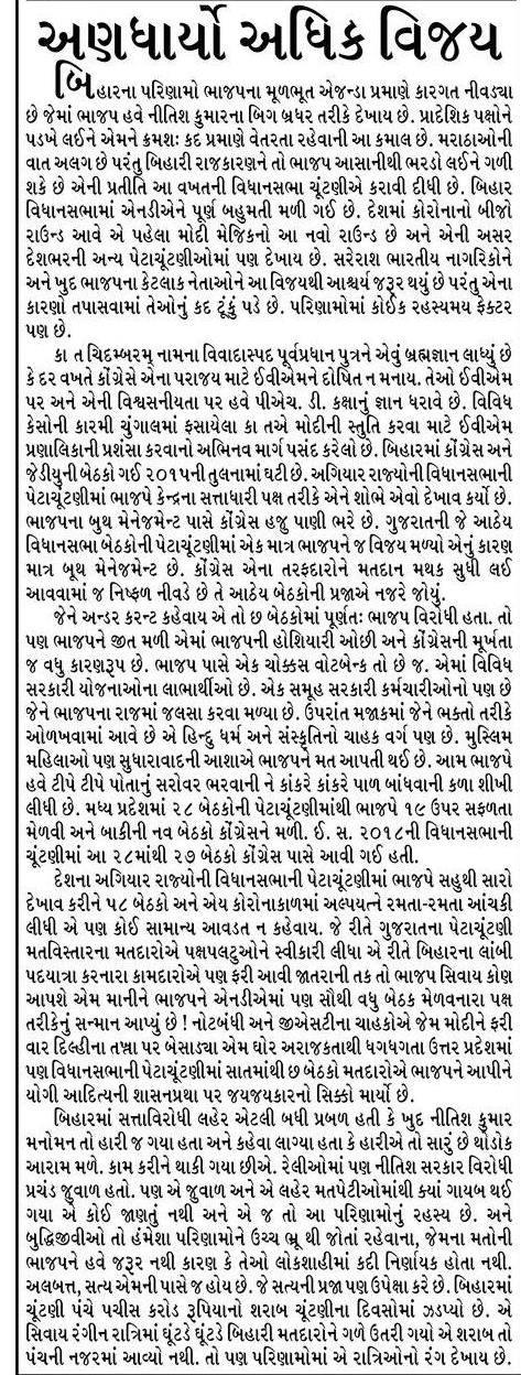 Editorial of Gujarat Samachar