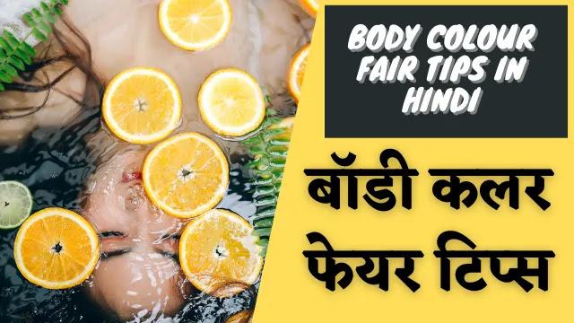 Body Colour Fair Tips in Hindi
