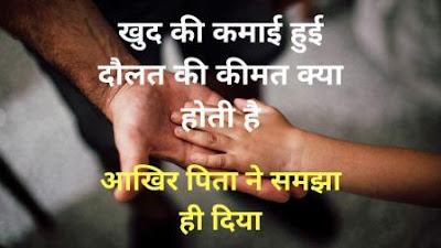 आखिर पिता ने पैसो की कीमत बता ही दी paiso ki kimat motivational story in  hindi