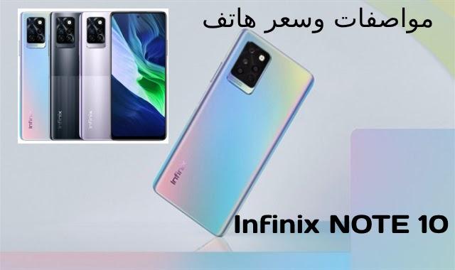 مواصفات وسعر هاتف Infinix NOTE 10 بعد الإعلان عنه