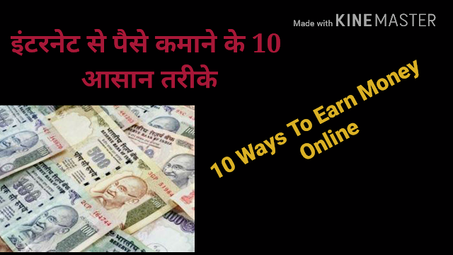 10 Ways To Earn Fast Money Online Without Any Investment