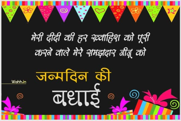 Latest Happy Birthday Jiju Wishes Hindi
