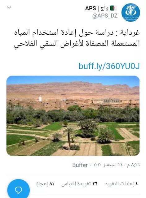 غضب عارم على مواقع التواصل الاجتماعي بسبب سرقة وكالة الانباء الرسمية الجزائرية لصورة مدينة تتغير المغربية