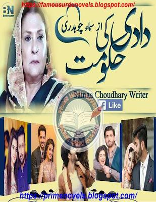 Dadi ki hakoomat novel by Samaa Chaudhary complete pdf