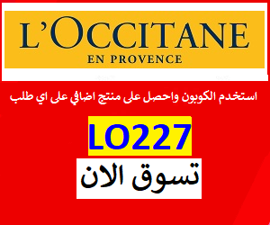 كوبون L'Occitane للحصول منتج اضافي من افضل العروض المتوفره