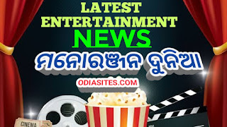 odia entertainment news