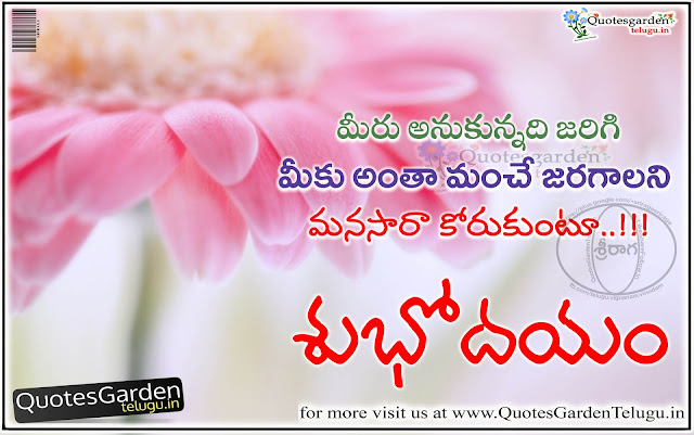 best good morning quotes in telugu