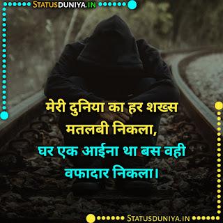Matlabi Log Quotes Images In Hindi For Instagram, मेरी दुनिया का हर शख्स मतलबी निकला, घर एक आईना था बस वही वफादार निकला।