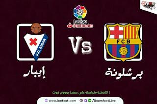 برشلونة ضد ايبار مباشر اليوم