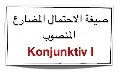 صيغة الاحتمال المضارع المنصوب في اللغة الالمانية Konjunktiv I