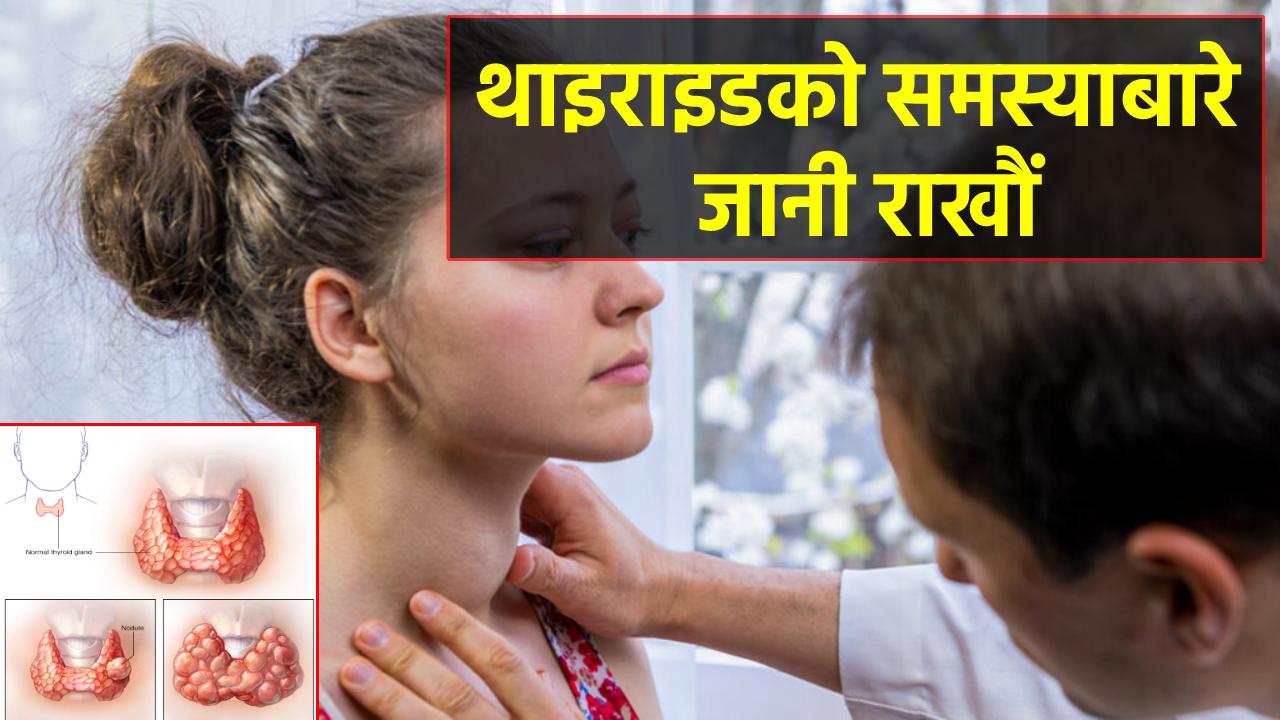 Thyroid Symptoms in Nepali