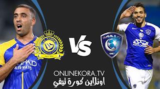 مشاهدة مباراة الهلال والنصر بث مباشر اليوم   28-11-2020  في نهائي كأس خادم الحرمين الشريفين