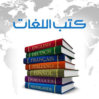 أفض كتب لتعلم اللغات الأجنبية الإنجليزية و الفرنسية