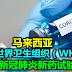 马来西亚被世界卫生组织(WHO)选为新冠新药试验地点