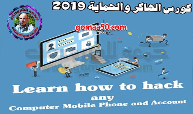 كورس الهكر والحماية 2019  Learn how to hack