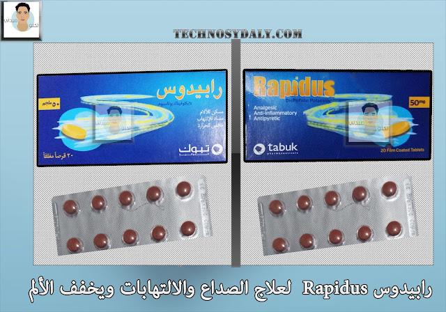 رابيدوس Rapidus