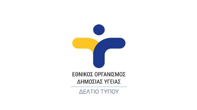 Ανοιχτή προκήρυξη του ΕΟΔΥ για Νοσηλευτές ΠΕ και ΤΕ για την Περιφέρεια Αργολίδας