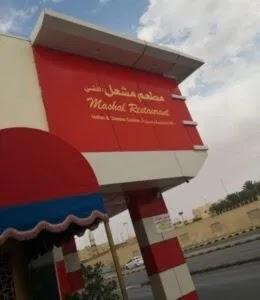 أسعار منيو و رقم عنوان فروع مطعم المشعل الفضي Al Mishaal