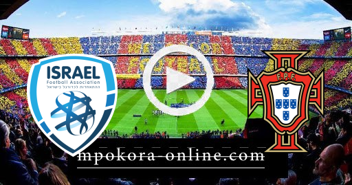 مشاهدة مباراة البرتغال وأسرائيل بث مباشر كورة اون لاين 09-06-2021 مباراة الودية