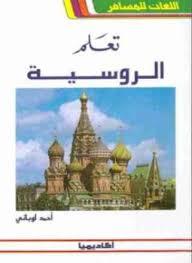 كتاب تعلم الروسية