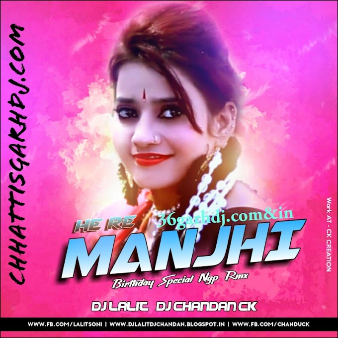 He Re Manjhi dj Lalit & dj Chandan Remix (RMX) Nagpuri dj Song in Chhattisgarhdj.com