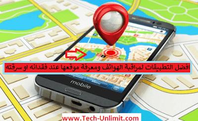 افضل التطبيقات لمراقبة الهواتف ومعرفة موقعها عند فقدانه او سرقته.