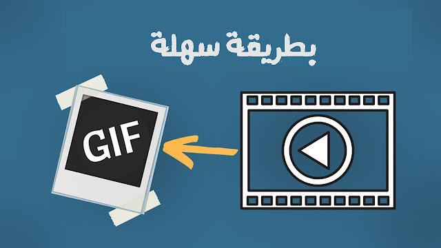 تحويل الفيديو لصور جيف متحركة بطريقة سهلة. طريقة تحويل الفيديوا الى صور متحركة برنامج تحويل الفيديوا لصور