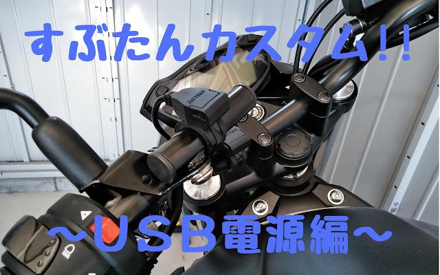 SV650の写真